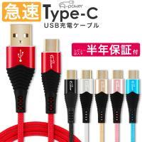 Type-C 充電ケーブル 1m 充電器 TypeC スマホ Android 急速 高速 充電 USB ケーブル タイプC USB2.0 USB3.1対応品
