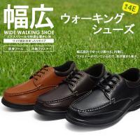 ウォーキングシューズ 幅広 4E メンズ シューズ 靴 ビジネスシューズ 軽量 防滑 bz73