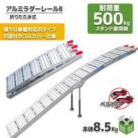 ◆商品詳細 人気のアルミブリッジが驚きの価格で!! 車高の低い車の積み込みに!強い耐久性の湾曲ラダー...