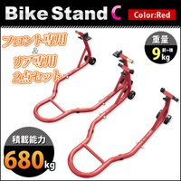 ◆商品詳細 リクエストの多いフロント専用+リア専用バイクスタンドセット!! 超お得セットなので是非と...