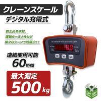 ◆商品詳細 ・最大測定可能重量500Kg ・刻み表示 0.2kg単位 ・認証規格:(国際法定計量機関...