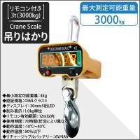 ◆商品詳細 最大測定可能重量3000Kg 最小測定可能重量4Kg 刻み表示 1.0kg単位 認証規格...