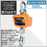 ◆商品詳細 ・最大測定可能重量5000Kg  ・最小測定可能重量6-8Kg  ・刻み表示 2.0kg...