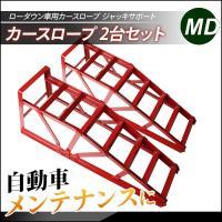 ◆商品詳細 オイル交換の作業等、簡易的に車を上げるのに便利なカースロープです。  耐荷重:2.0t ...