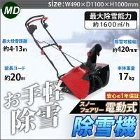 ◆商品詳細 凍結防止電源コード 20m -40度でも大丈夫!! コンパクト設計で使いやすい除雪機が信...