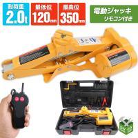 ◆商品詳細 シガー電源でジャッキアップが出来る2000kg電動ジャッキ!  リモコンでラクラク簡単操...