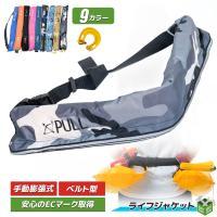 ◆商品詳細 動きを妨げないウエストベルト腰巻きタイプのライフジャケット手動膨張タイプです。 緊急時用...