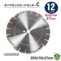 ◆商品詳細 ミユキダイヤ 道路カッター用 湿式12インチダイヤモンドブレード決定版!  チップ高さは...