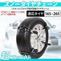 ◆発送詳細 スタッドレスタイヤ用「スノーチェーン」が登場! 冬の必需品、これぞ非金属タイヤチェーンの...