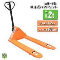 ◆商品詳細 2tハンドパレットラックワイド 重量2000kg対応型です。 倉庫・工場などの荷物の移動...