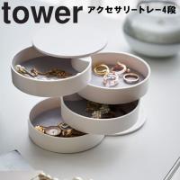 アクセサリートレー4段 タワー tower 山崎実業