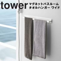 マグネットバスルームタオルハンガー タワー ワイド tower 山崎実業