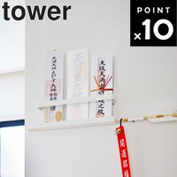 tower 神札ホルダー タワー 山崎実業
