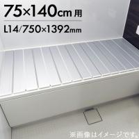 (東プレ) AG折りたたみ 風呂ふた L14 日本製 L-14 (商品サイズ750×1392×11mm)