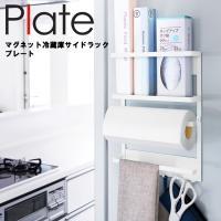 マグネット冷蔵庫サイドラック プレート 山崎実業 Plate