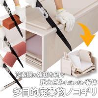 商品名:多目的廃棄物ノコギリ 商品サイズ(約):全長51cm 素材・材質:  刃:炭素工具鋼SK5 ...