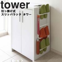 品名 tower 引っ掛け式スリッパラック タワー   商品サイズ(約) 幅22×奥行き14.5cm...
