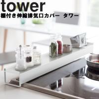 商品名:棚付き伸縮排気口カバー タワー   カラー(品番):ホワイト(3445)ブラック(3446)...