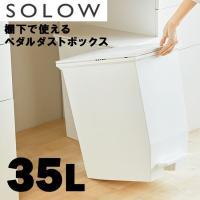 SOLOW(ソロウ) ペダルオープンツイン35L risu リス