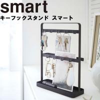 品名:キーフックスタンド スマート 商品サイズ(約):W20XD7.5XH27cm カラー:ホワイト...