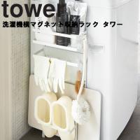 商品名:洗濯機横マグネット収納ラックタワー  カラー(品番):ホワイト(3307)ブラック(3308...