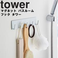 商品名:マグネットバスルームフック タワー  商品型番:ホワイト(3271)、ブラック(3272) ...