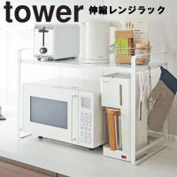 品名:伸縮レンジラック タワー カラー(品番):ホワイト(3130)ブラック(3131) サイズ:約...