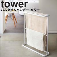 品名 tower バスタオルハンガー タワー   商品サイズ(約) W65×D15×H75cm   ...