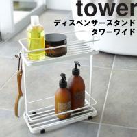 品名 ディスペンサースタンド タワーワイド   カラー(品番) ホワイト(6790) ブラック(67...