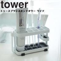 トゥースブラシスタンド タワー ワイド tower 山崎実業