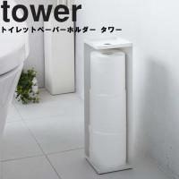 品名 tower トイレットペーパーホルダー タワー   商品サイズ(約) 幅38.5×奥行11.5...