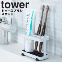 トゥースブラシスタンド タワー tower 山崎実業