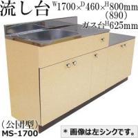 ●メーカー名:メイコー[MEIKO] ●品名・品番:流し台 公団タイプ MS-1700 ●面材柄:ア...