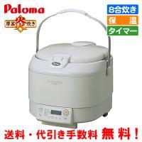 【送料・代引き手数料無料】※一部地域を除く  パロマ 電子ジャータイプ ガス炊飯器 PR-S15MT...