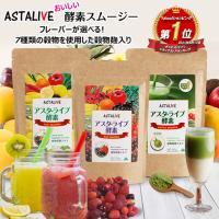 送料無料  ASTALIVE アスタライブ 酵素スムージー フルーツミックスベリー味 200g