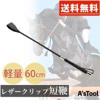 乗馬用 短鞭 オシャレなジョッキームチ 黒  レザー調 60cm