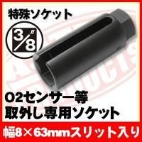 ■商品仕様: ・サイズ:7/8in(22mm) ・全長:80mm ・差込角:3/8DR(9.5sq)...