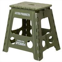 AP フォールディングスツール OD | スツール フォールディング フォールディングスツール イス 椅子 踏み台 台 テーブル ミリタリー インテリア 折りたたみ