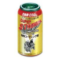 ■商品仕様: 容量:30g  ■商品説明: コンプレッサー内部の特殊コーティング剤 エアコンを静かに...