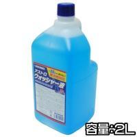 ■商品仕様: ・容量:2L ・成分:メタノール、陰イオン系界面活性剤、防錆剤 ・液性:弱アルカリ性 ...