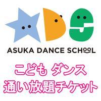【飛鳥ダンススクール】こども通い放題チケット(3ヶ月更新)