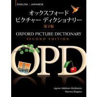 日本語訳が付いたバイリンガル版。  分野別に4000語以上を、わかりやすい写真のようなイラストで紹介...
