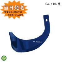 クボタ耕うん爪純正爪・ミラクル反転爪 36本セット  適用(本機)型式  GL201,GL221,G...