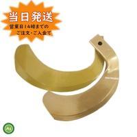 ヤンマー トラクタ耕うん爪 スーパーゴールド爪 36本セット   適用(本機)型式  AF270(J...