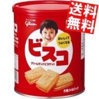 ■メーカー:グリコ ■品名:ビスコ保存缶 ■賞味期限:(メーカー製造後)60か月(5年) ■缶詰にし...