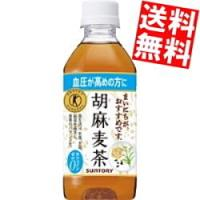 『送料無料』サントリー 胡麻麦茶 350mlペットボトル 24本入[特定保健用食品]