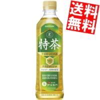 送料無料 サントリー 緑茶 伊右衛門 特茶 500mlペットボトル 24本入 (特保 トクホ 特定保健用食品) (体脂肪を減らす)