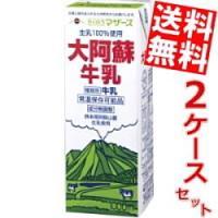 『送料無料12本セット』 らくのうマザーズ 大阿蘇牛乳 1L紙パック 12(6×2)本入 『常温保存可能』