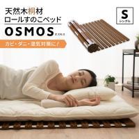 桐すのこベッド/ロール式タイプ。通気性の良い桐スノコを使用、フローリングに布団を敷いていて湿気が気に...