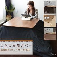 こたつ布団の汚れを防ぐ、こたつ布団カバー。汚れを防ぐだけでなく、こたつ布団にかぶせるだけで簡単に模様...